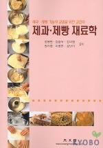 제과 제빵 재료학(2004)