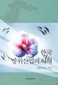 한국 방위산업의 이해