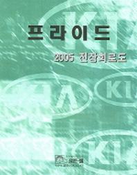 프라이드 전장회로도 (2005)