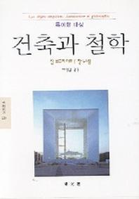 건축과 철학
