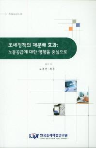 조세정책의 재분배 효과: 노동공급에 대한 영향을 중심으로(2017.12)