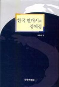 한국 현대시와 정체성