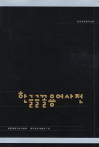 한글글꼴용어사전