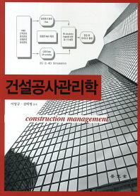 건설공사관리학