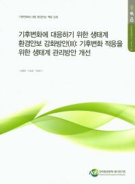 기후변화에 대응하기 위한 생태계 환경안보 강화방안(3): 기후변화 적을을 위한 생태계 관리방안 개선