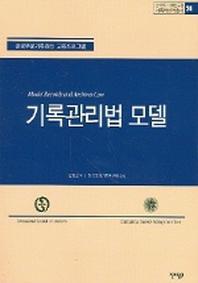 기록관리법 모델 (기록학번역총서 24)