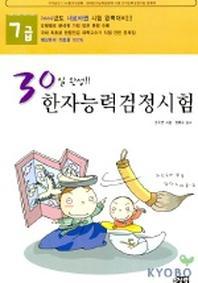한자능력검정시험 7급(30일 완성)(8절)