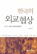 한국의 외교협상: 한 미 일의 정치와 협상전략