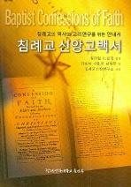 침례교 신앙고백서