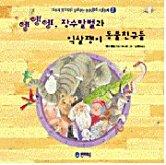 엥엥엥 장수말벌과 익살쟁이 동물친구들(동물생태그림동화 2)