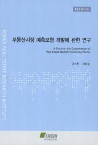 부동산시장 예측모형 개발에 관한 연구