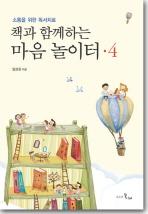 책과 함께하는 마음놀이터. 4