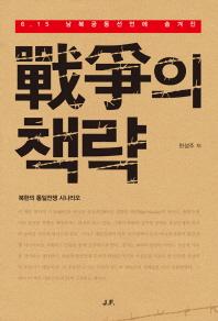 6 15 남북공동선언에 숨겨진 전쟁의 책략