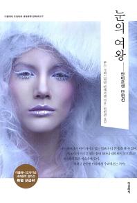 눈의 여왕