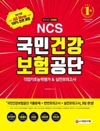 All-New NCS 국민건강보험공단 직업기초능력평가&실전모의고사(2019 하반기)