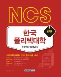 NCS 한국폴리텍대학 종합직무능력평가(2020)