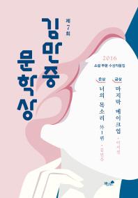 제7회 김만중문학상 소설 부문 수상작품집(2016)