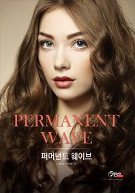 퍼머넌트 웨이브(Permanent Wave)