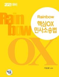 Rainbow 핵심 OX  민사소송법(2021 대비)