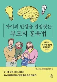 아이의 인생을 결정짓는 부모의 훈육법