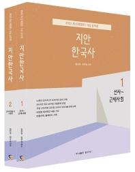 2022 지안한국사 세트(9급 공무원)