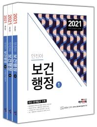 안진아 보건행정 세트(2021)