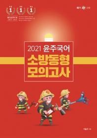 윤주국어 소방동형 모의고사(2021)