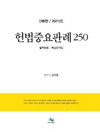 헌법중요판례 250(2021)