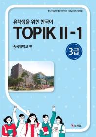 유학생을 위한 한국어 토픽. 2-1(3급)