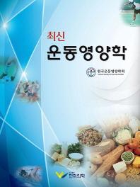 최신 운동영양학