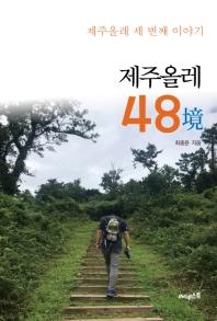제주올레 48경