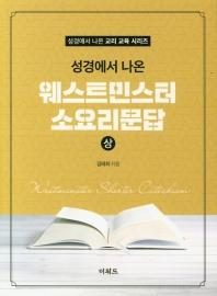 성경에서 나온 웨스트민스터 소요리문답(상)