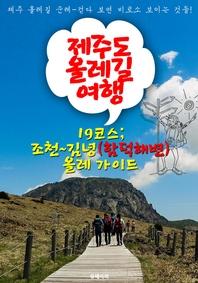 제주 올레길 여행 ; 19코스 '조천~김녕' 올레 가이드 (최신판)