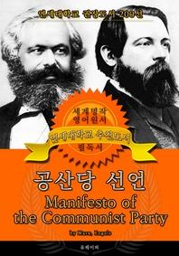 공산당 선언(영어원서) - 연세대학교  권장도서