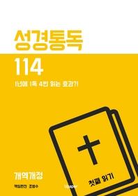 성경통독114(개역개정) 첫째 읽기