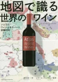 地圖で識る世界のワイン
