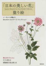 「日本の美しい花」塗り繪 シ-ボルトが集めた幻のボタニカルア-ト.コレクション
