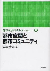 都市社會學セレクション 2