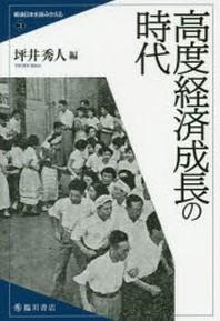 戰後日本を讀みかえる 3