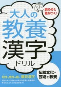 大人の敎養漢字ドリル 傳統文化.藝術と敎養 知性と感性を磨く,難讀漢字