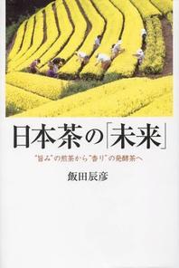 """日本茶の「未來」 """"旨み""""の煎茶から""""香り""""の發酵茶へ"""