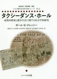 タクシ-ダンス.ホ-ル 商業的娛樂と都市生活に關する社會學的硏究