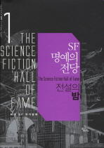 SF 명예의 전당. 1: 전설의 밤