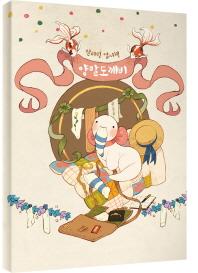 양말 도깨비 컬러링 엽서책