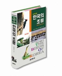 한국의 조류(개정판)