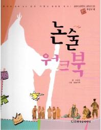 논술 워크북: 후삼국 편
