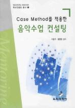 CASE METHOD를 적용한 음악수업 컨설팅