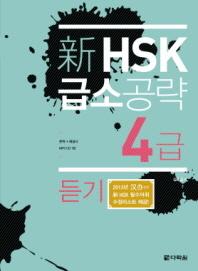 신 HSK 급소공략 4급: 듣기