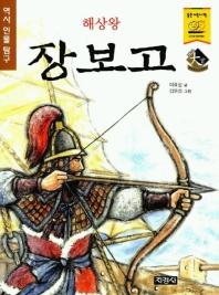 해상왕 장보고(역사인물탐구)