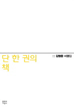 단 한 권의 책: 김형중 비평집
